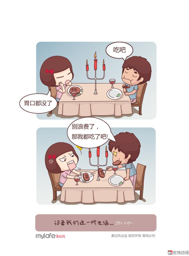 幼儿园吃饭 漫画