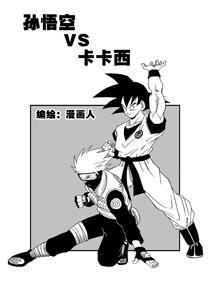 孙悟空VS卡卡西