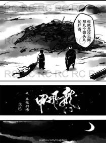 龙门飞甲-妄想剧场