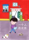 一个人在北京