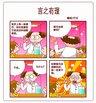 校园学生幽默四格漫画