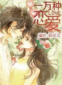 第二届微漫画大赛才赛作品-一万种恋爱