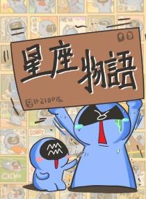 第二届微漫画大赛才赛作品-星座漫畫