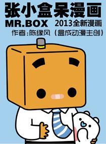 第二届微漫画大赛才赛作品-张小盒