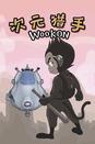 次元猎手WooKon