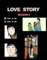 爱情故事2