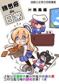 战舰少女-你不知道的总督府日常