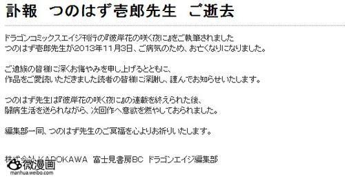新浪动漫图片1386135519-1