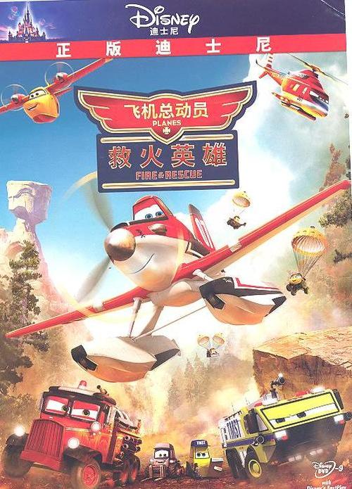 飞机总动员:救火英雄