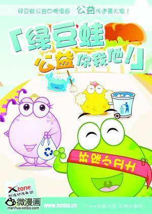 和王爷蛙一起爱v王爷爱漫画-漫资讯-微漫画下载全集免费公益绿豆图片