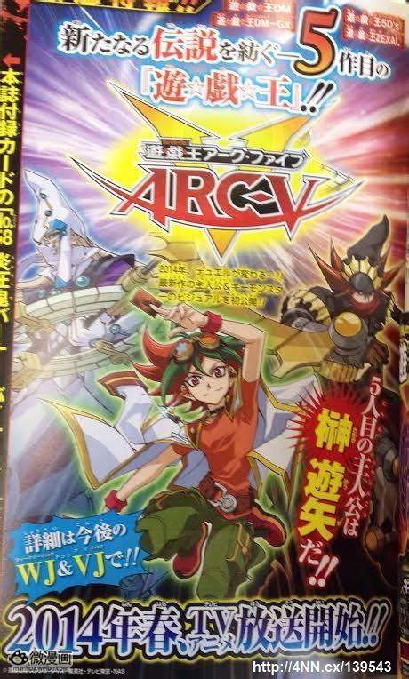 系列动画第五作《游戏王ARC V》来春开播