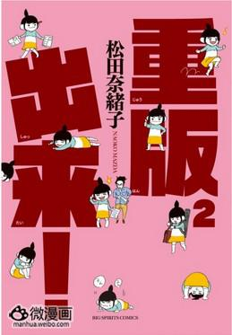 新浪动漫图片1390209838-6