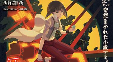 西尾维新物语系列新作《暦物语》5月下旬发售