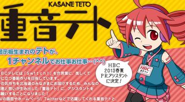 北海道HBC电视台聘用重音TETO担当看板娘