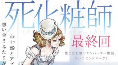 描写遗体化妆师物语 漫画《死化妆师》完结