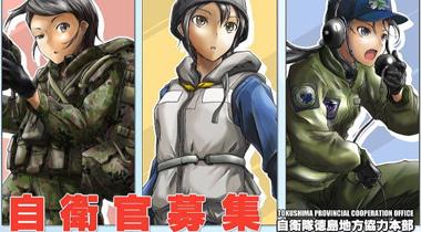日本自卫队连续4年推出萌化美少女征兵海报