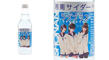 湘南Cider与《LOVEPLUS》合作推出碳酸饮料