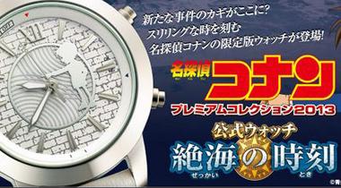 《名侦探柯南 绝海的侦探》纪念手表限量发售
