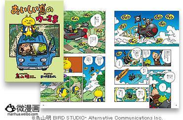 漫画小说图片1366342244-2
