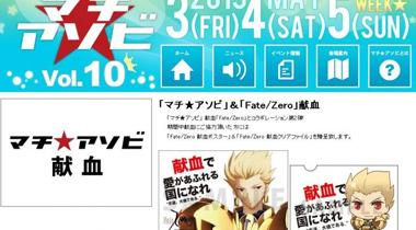 《Fate/Zero》金闪闪出任德岛漫展献血大使