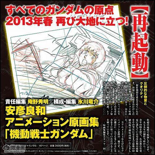 动画新番图片2013/5/7 11:18:17-2