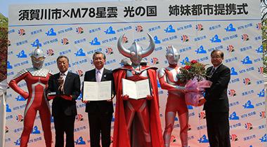 福岛县须贺川市正式和M78星云结为友好城市