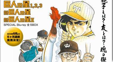 经典棒球动画《巨人之星》BDBOX发售决定!
