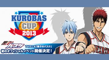《黑子的篮球》首场官方EVENT 7月7日召开