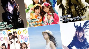 ASL2013出演者第5弹 侦探歌剧/七森中娱乐部