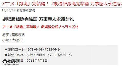 漫画小说图片2013/6/17 19:16:35-1