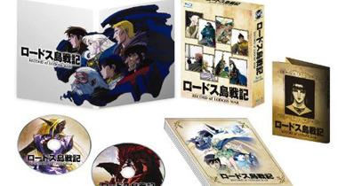 《罗德斯岛战记》OVA全13话BDBOX发售决定