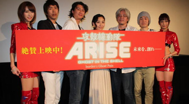 《攻壳机动队ARISE》第2章11月30日上映决定