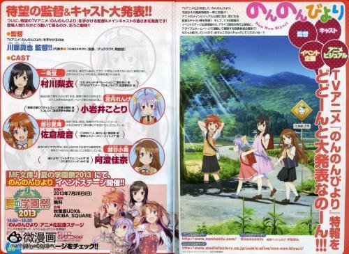 动画新番图片2013/6/25 21:19:32-2