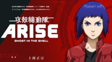 《攻壳机动队ARISE》小规模上映观众突破3万