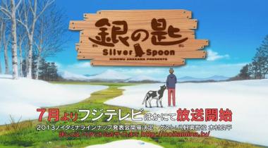 Fami通评夏季期待新番 《银之匙》期待最高