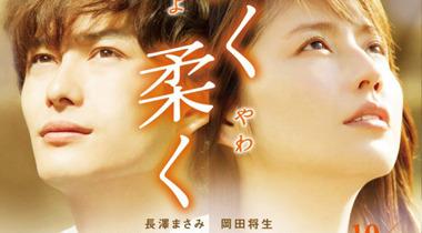 长泽雅美主演电影《纯净脆弱的心》特报公开