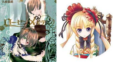 《蔷薇少女》小说发售决定 久米田康治献海报