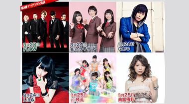 ASL2013出演阵容追加LiSA/Gero/南里郁香等