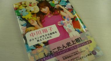 中川翔子出版自传《口袋妖怪给我生存意义》