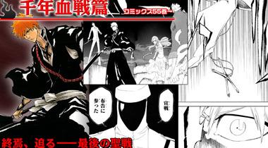 漫画《死神》连续休载6周 即将进入最终决战