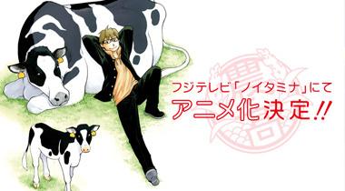 农业高校物语《银之匙》动画版概念官网上线