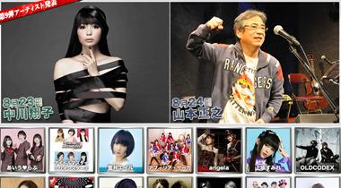 ASL2013演唱会歌手追加中川翔子 山本正之
