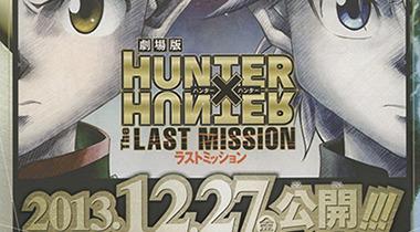 剧场版《全职猎人The Last Mission》11月上映