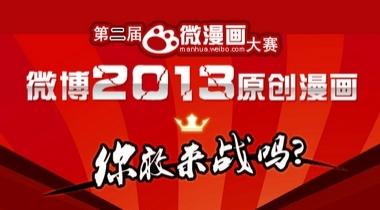 新浪微博2013原创漫画排行榜评选火爆开启!
