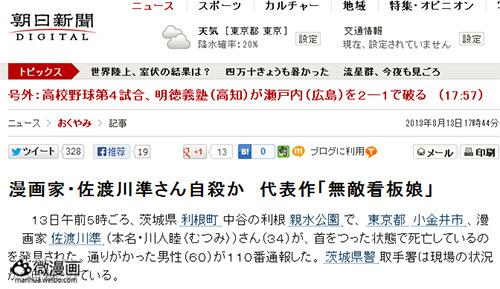 漫画小说图片1376386007-1
