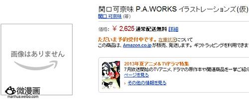 动画新番图片2013/8/16 12:02:34-1
