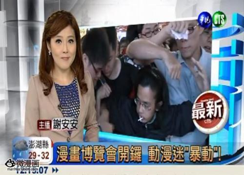 话题特报图片2013/8/20 12:00:11-1