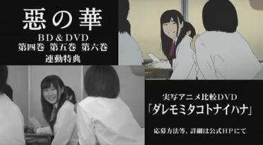 《恶之华》BD/DVD第4~6卷特典为真人版视频