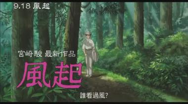 《起风了》公开中文预告片 9月18日在台上映