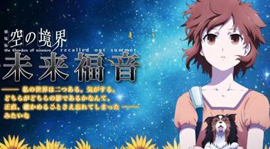 剧场版《空之境界未来福音》预告PV正式公开